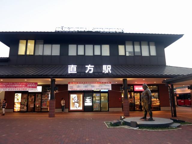JR筑豊本線 直方駅