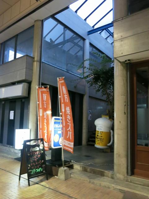 直方市 明治町商店街 カフェ・フィガロ