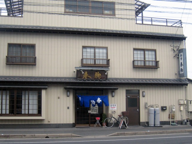 佐賀市 春駒食堂