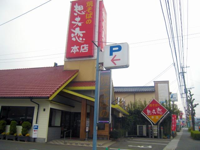 日田街道沿い 想夫恋新本店