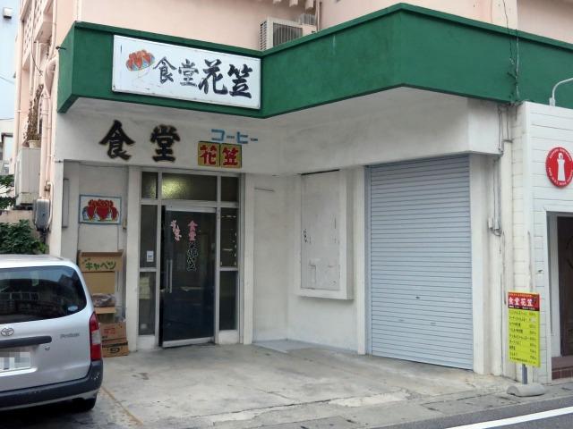那覇市 食堂花笠 1号店