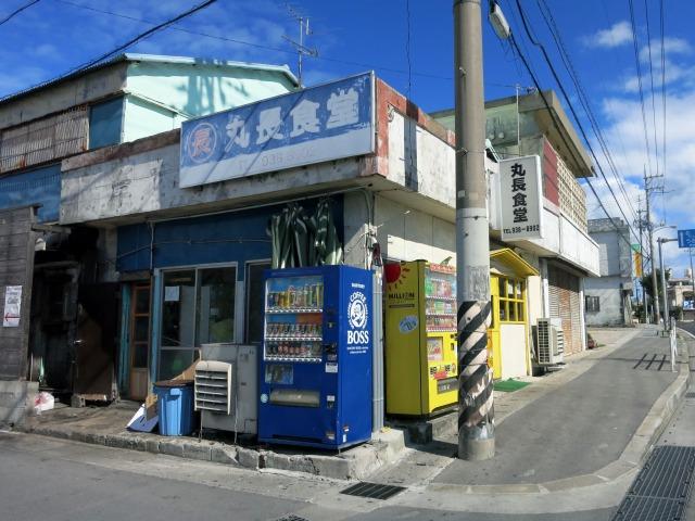 沖縄市コザ十字路近く 丸長食堂