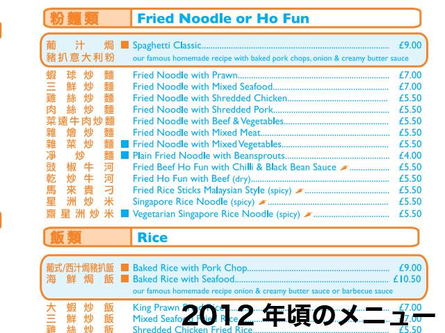 HK Diner 2012年ごろのメニュー