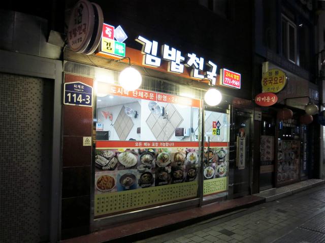 キムパッ天国 明洞本店 24H営業