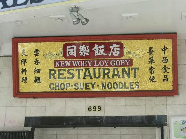 古い看板には「CHOP SUEY NOODLES」の文字