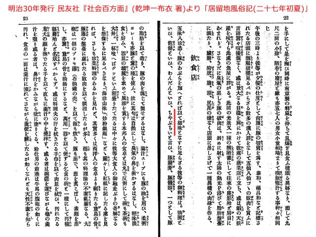 1894年(明治27年)、既に横浜にチャプスイが!?
