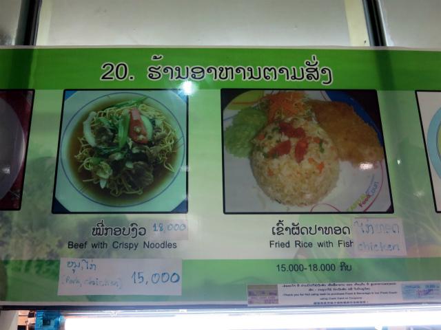 中華料理コーナーのメニューの一部