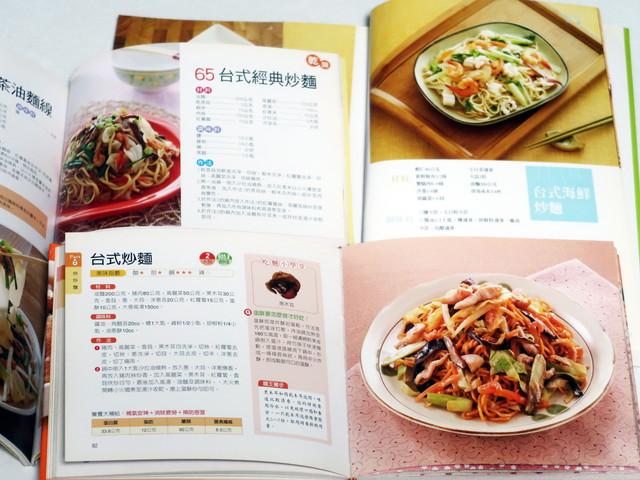 台湾の焼きそばレシピ本