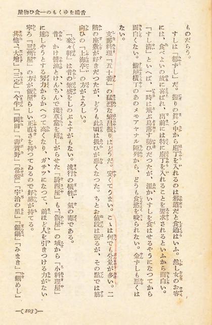 浅草底流記(昭和5)