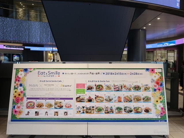 渋谷ヒカリエ エントランス