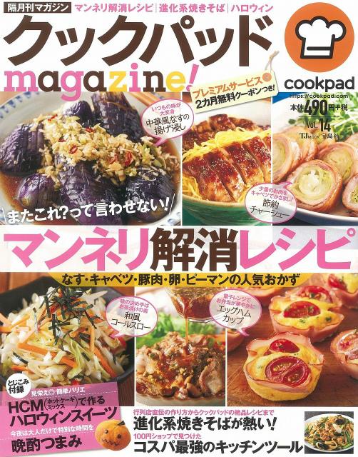 クックパッド magazine vol.14