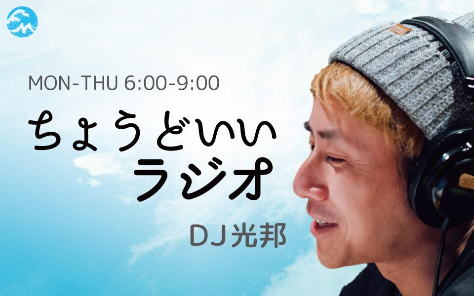 ちょうどいいラジオ@Fm yokohama