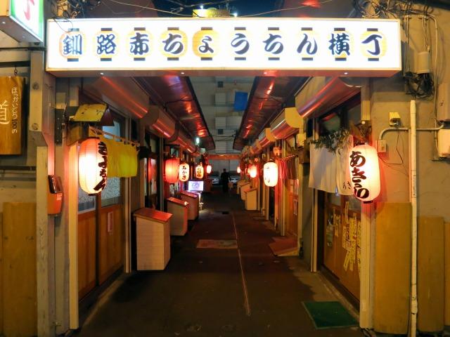 釧路市 赤ちょうちん横丁