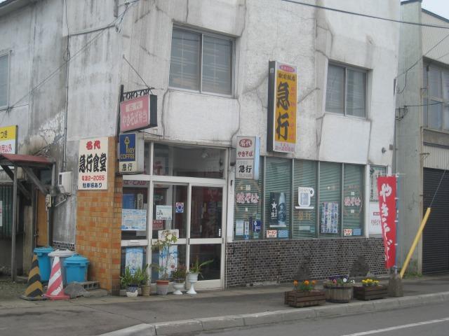 木古内駅前 急行食堂