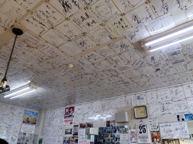 壁も天井も有名人の色紙がズラリ
