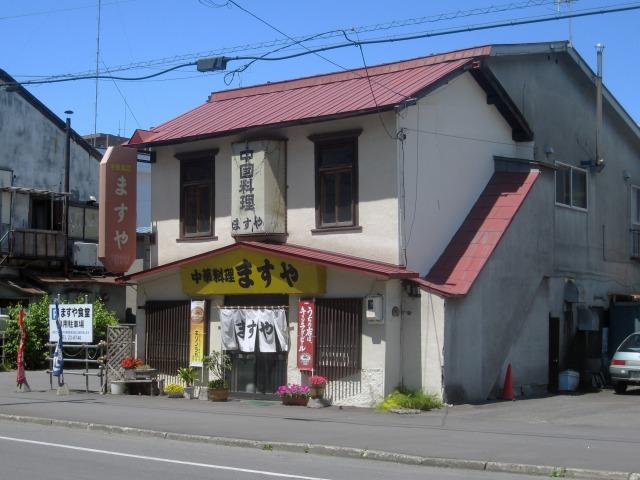 帯広市街 中華料理 ますや