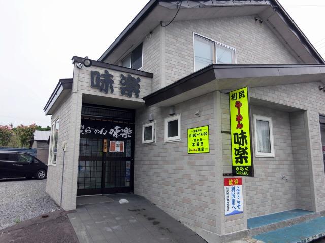 利尻島 沓形港 味楽