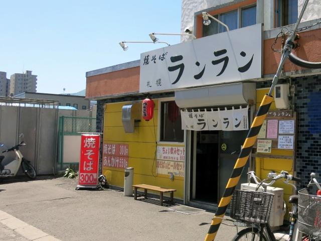 札幌市 焼きそば専門店 ランラン