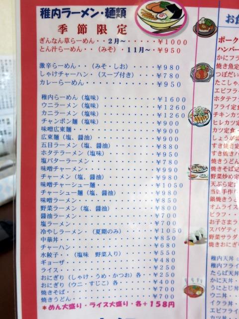 わっかないラーメン 麺類メニュー