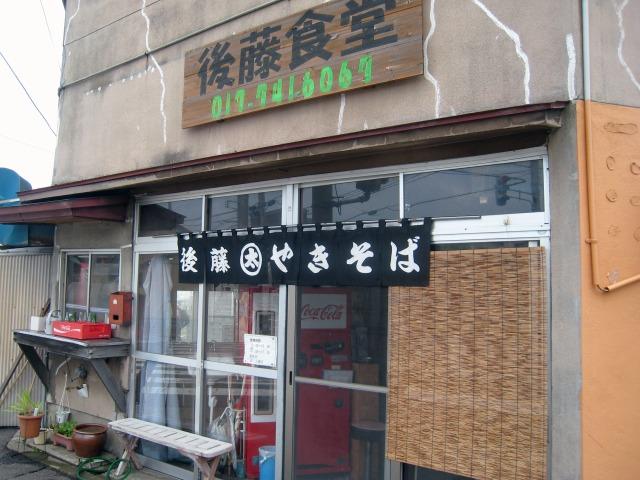 青森市街 後藤食堂