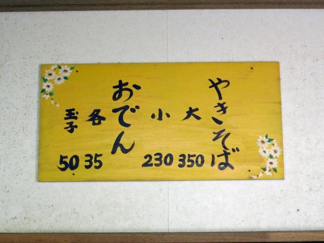 川村食堂 メニュー