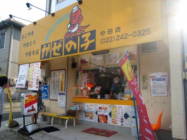 南仙台 かぜの子チェーン 中田店