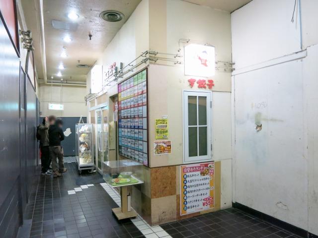 仙台フォーラス地下 北京餃子