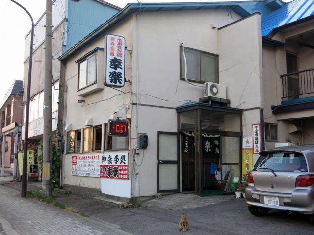 ホルモン幸楽 小坂店