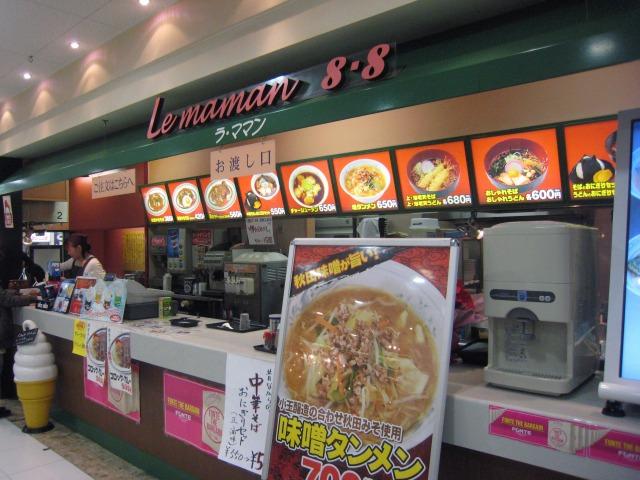 秋田フォンテB1 ラ・ママン 88