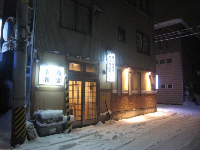 大仙市 大曲 丸の内食堂