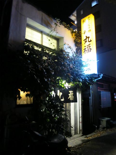 福島駅東口 餃子の丸福