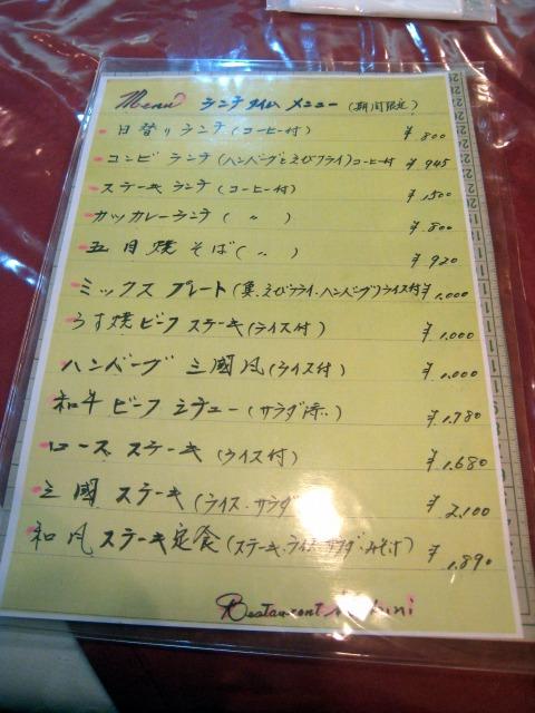 レストラン三國 ランチタイムメニュー