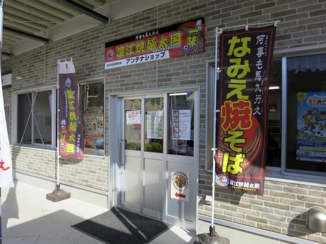 浪江焼麺太国アンテナショップ