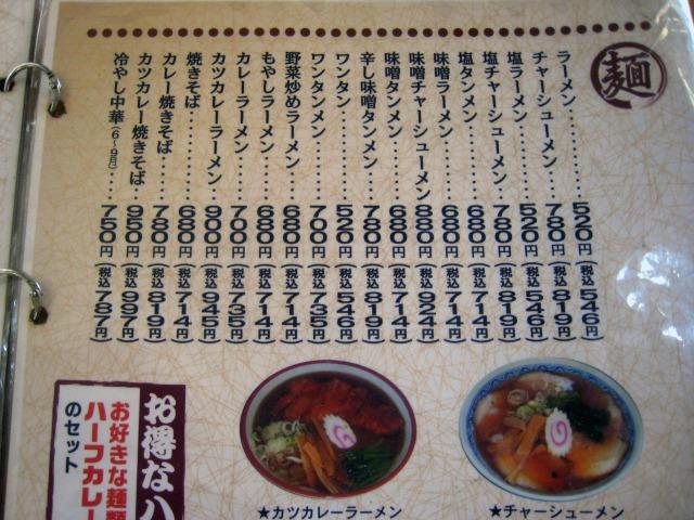 御食事処 峠 麺類メニュー