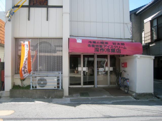 ひたちなか市 那珂湊 深作冷菓店