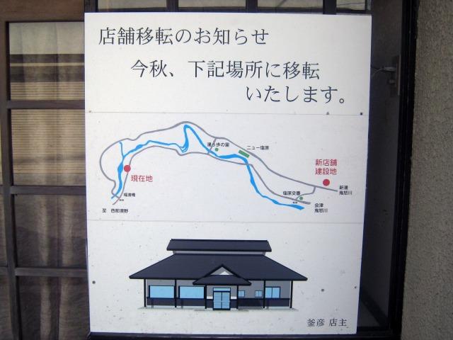 釜彦 店舗移転のお知らせ(2011・秋)
