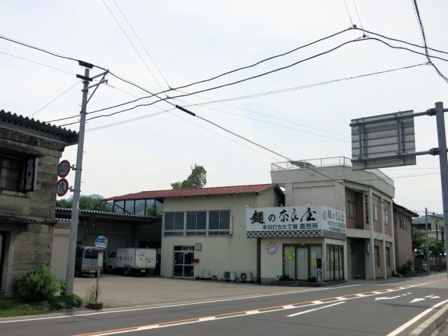 奈良屋食品工業&直売所