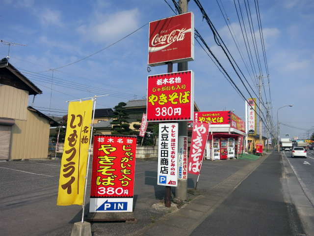 栃木バイパス沿い 大豆生田商店