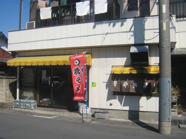 足利市 高田焼きそば店