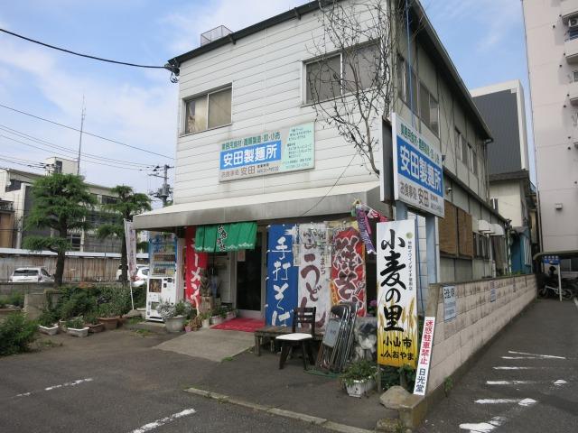 小山市 安田製麺所 お食事処 安田