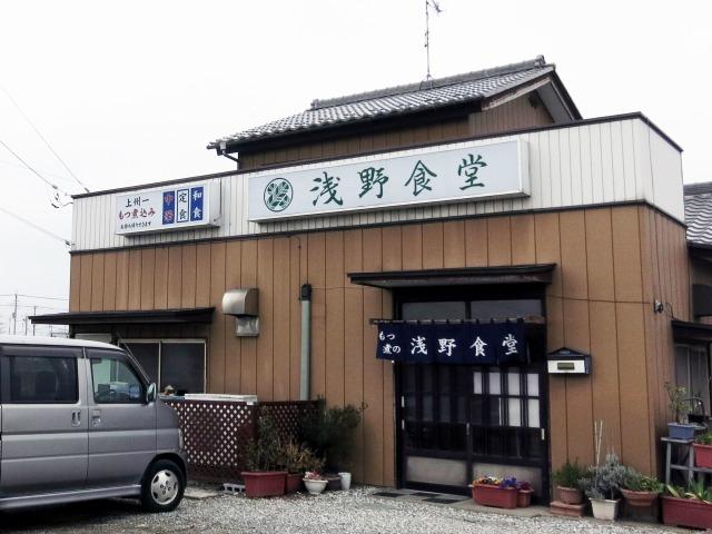 太田市 細谷町 浅野食堂
