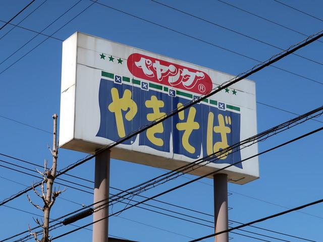 まるか食品を擁する伊勢崎市