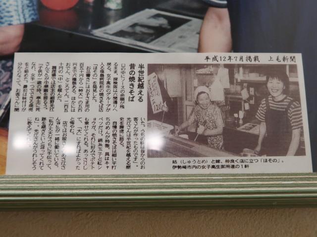 上毛新聞の紹介記事