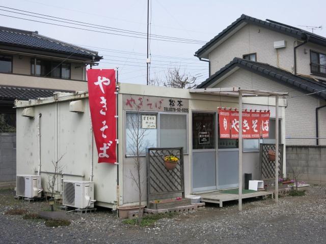 太田市 やきそば松本