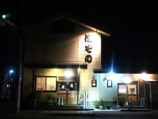 yakisobar 直飛(ナオト)