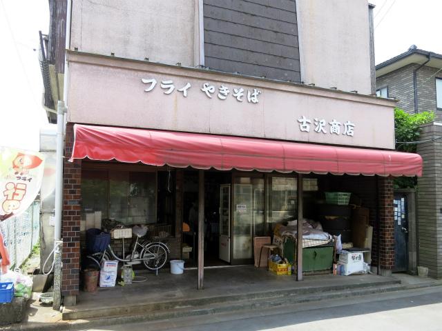 行田市 元祖フライ 古沢商店