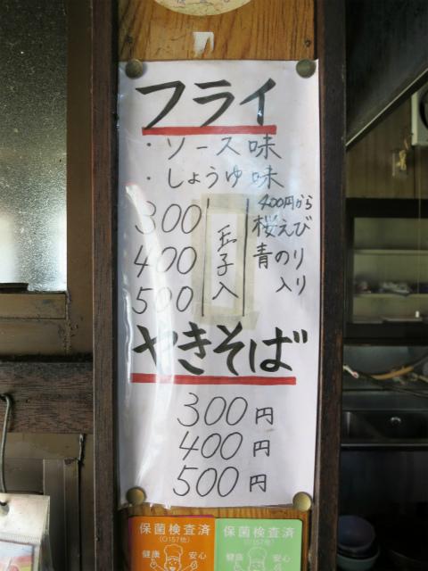 古沢商店 メニュー