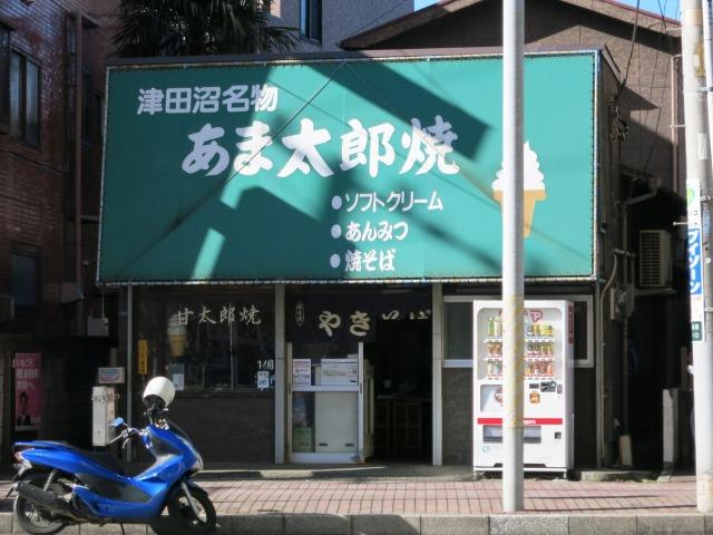 京成津田沼 あま太郎焼