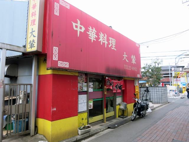 京成船橋 中華料理 大輦(だいれん)