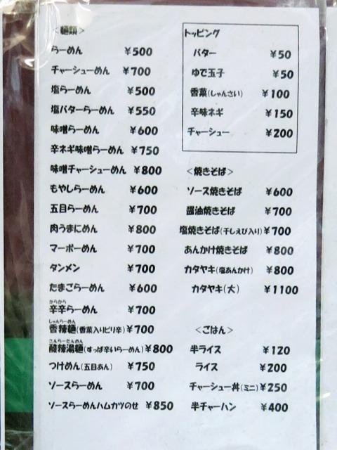 大輦 麺類メニュー